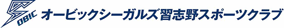 一般社団法人オービックシーガルズ習志野スポーツクラブ
